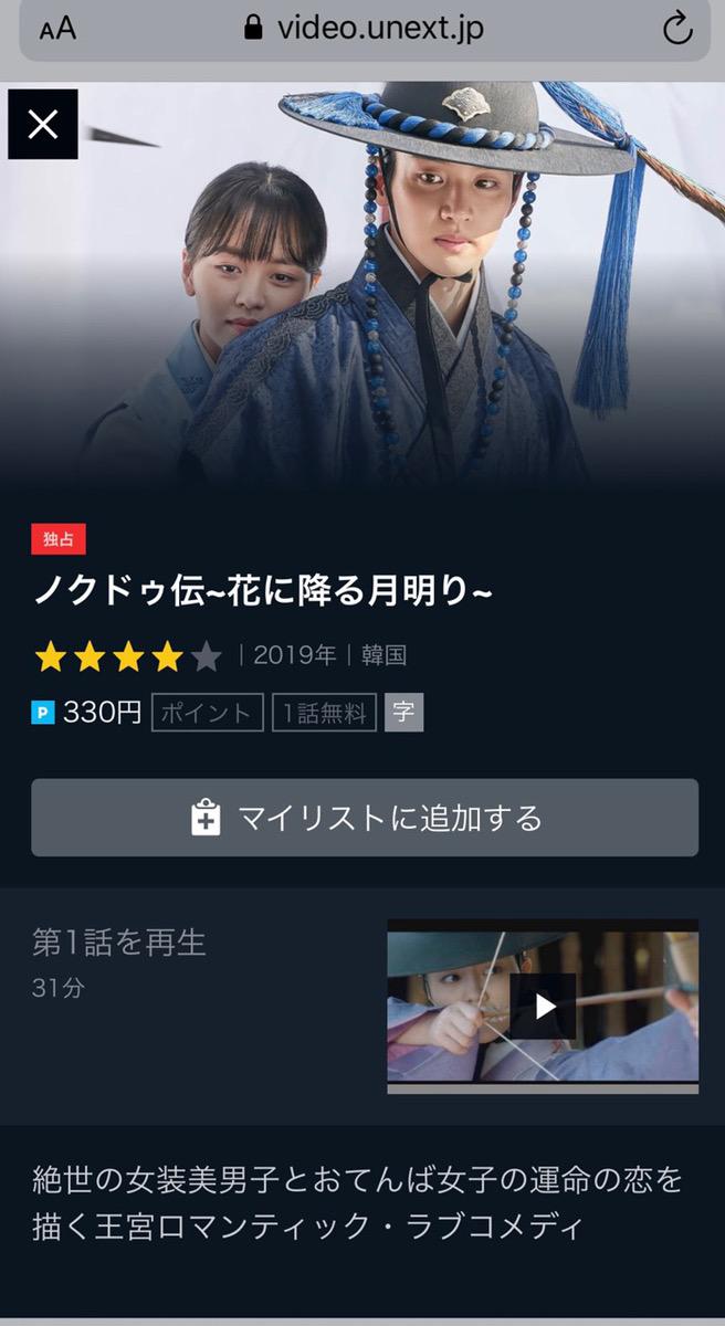 ノクドゥ伝(韓国ドラマ)の動画無料視聴方法