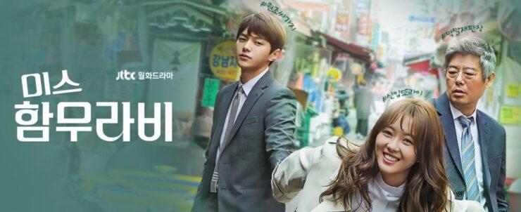 ハンムラビ法廷(韓国ドラマ)の動画無料視聴