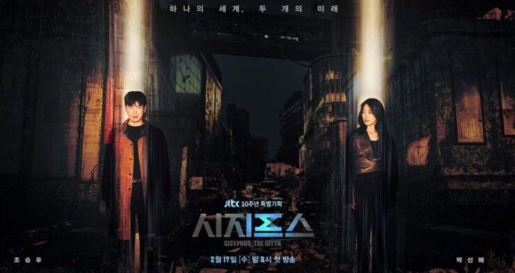 シーシュポス(韓国ドラマ)の5話6話のネタバレ
