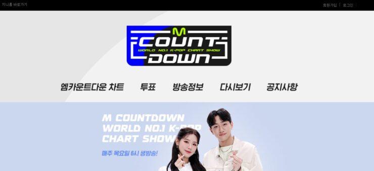 MCOUNTDOWNの韓国語表記と発音