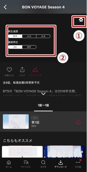 BTS on dTVの動画のダウンロード方法