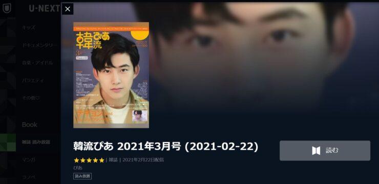韓流ぴあ(2021年3月)