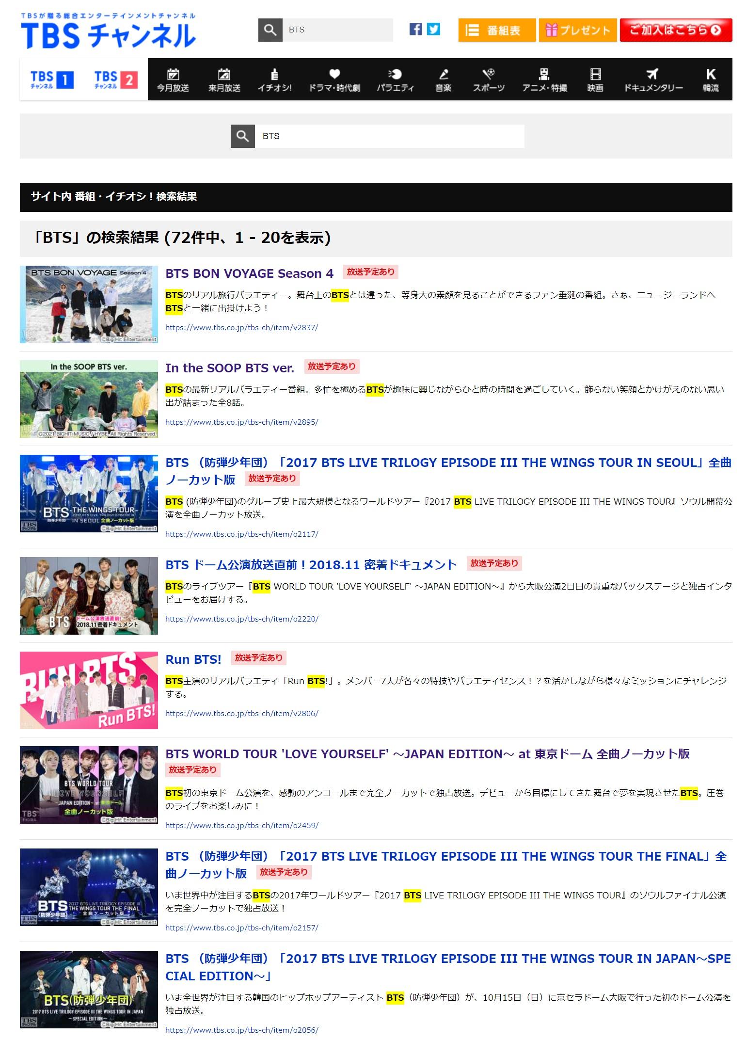 In the SOOP BTSの無料視聴方法